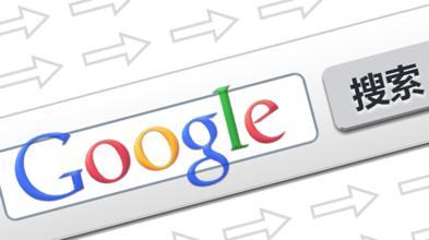 Google营销策略有哪些