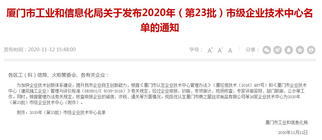 A Notice about the List of the Municipal Enterprise Technology Center