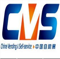2015 China International Vending & Self-Service Show