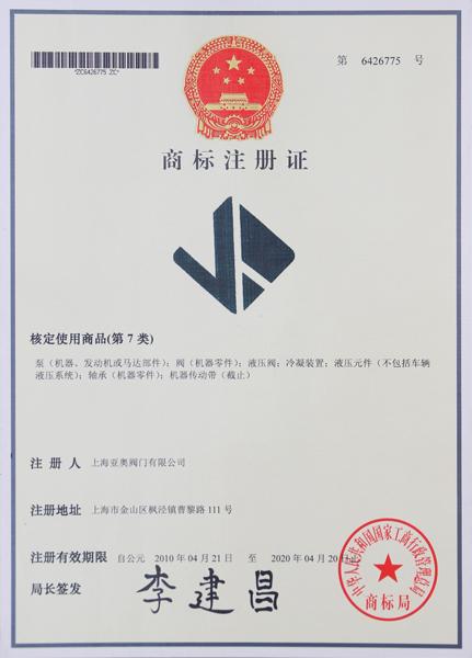 Yaao Valve Register Trademark